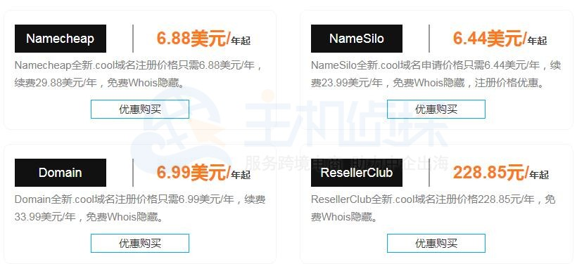 cool域名注册价格