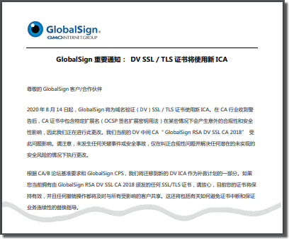 globalsign通知