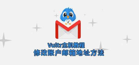 Vultr修改账户邮箱地址