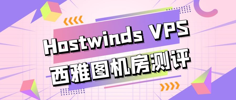 Hostwinds VPS西雅图机房测评