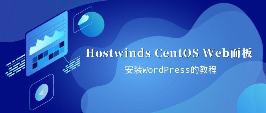 Hostwinds在CentOS Web面板上安装WordPress的教程