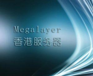 Megalayer香港服务器