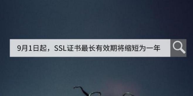 SSL证书有效期缩短