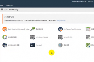 WHM控制面板更改密码视频教程
