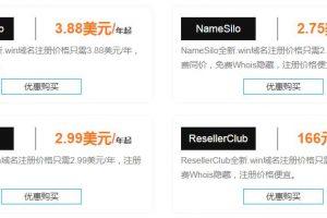 win域名注册价格