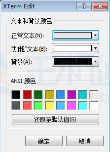 XShell如何编辑配色