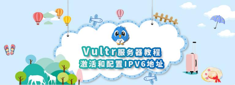 Vultr服务器配置IPV6地址教程