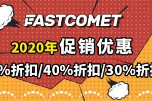 FastComet主机优惠