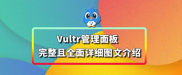 Vultr管理面板