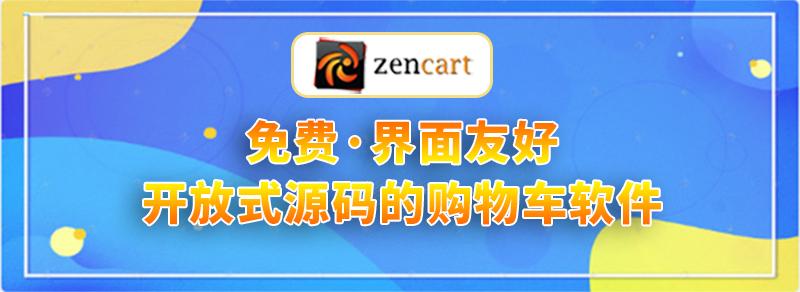 ZenCart:是一款免费开源的商城系统
