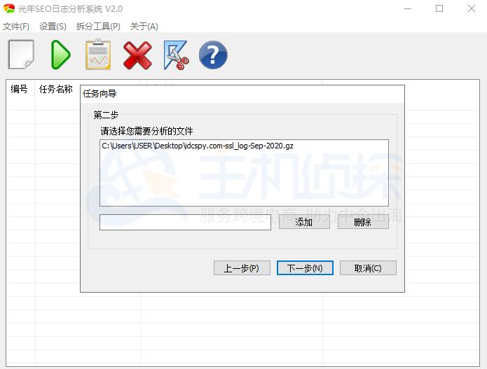 上传网站日志