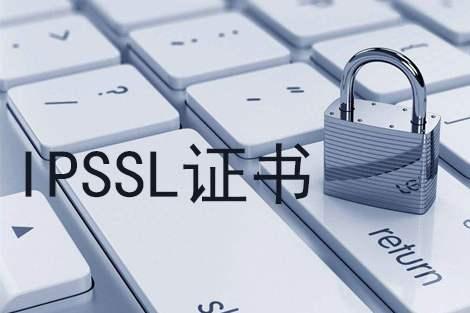 IP SSL证书