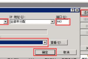 SSL证书安装配置完成