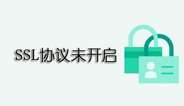 SSL协议未开启