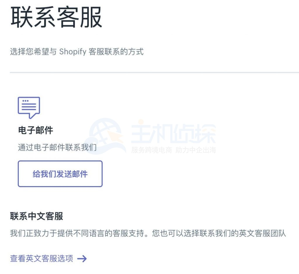 Shopify发送邮件