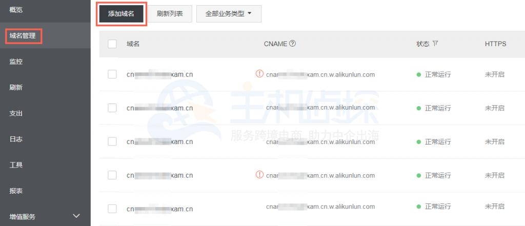 阿里云CDN添加域名