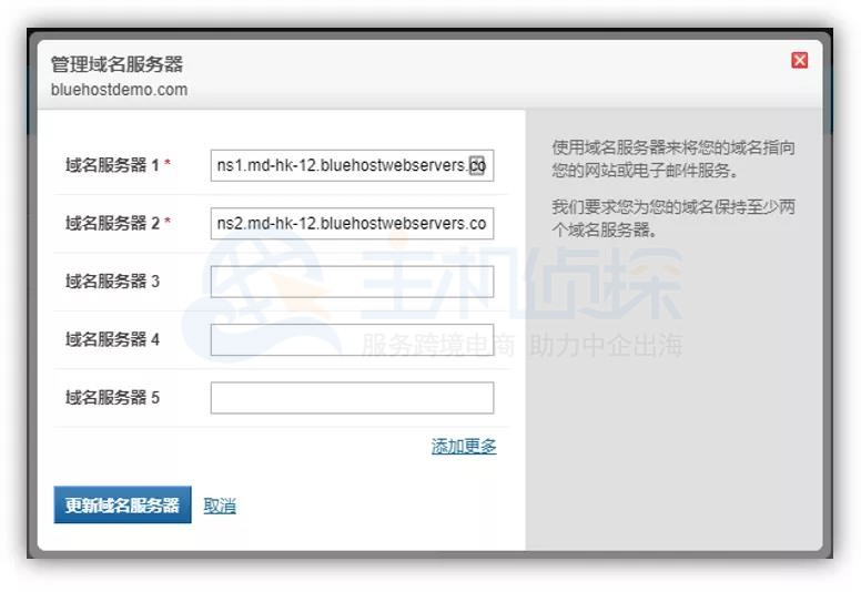 BlueHost主机域名解析图文教程