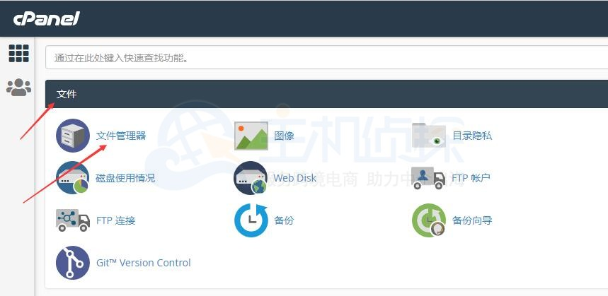 cPanel控制面板文件管理器
