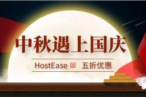 HostEase双节活动