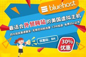 BlueHost优惠码