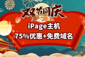 ipage中秋国庆