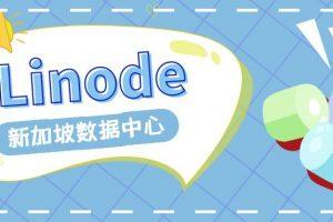 Linode VPS:新加坡数据中心性能速度测评