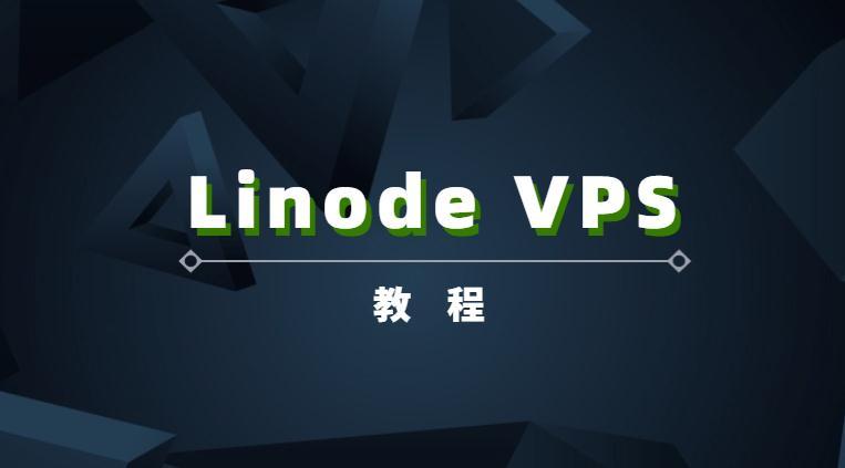 linode VPS教程