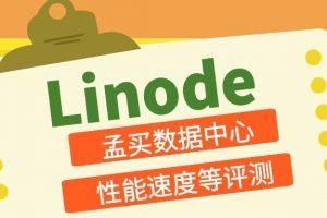 linode孟买数据中心评测