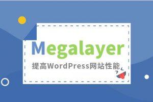Megalayer:提高WordPress网站性能的几种方法