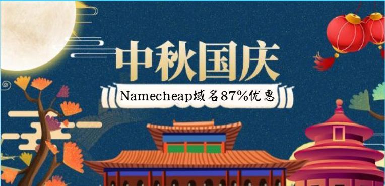 namecheap中秋活动