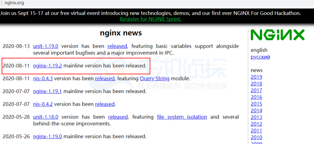 Nginx安装包