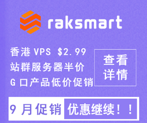 RAKsmart美国服务器九月活动