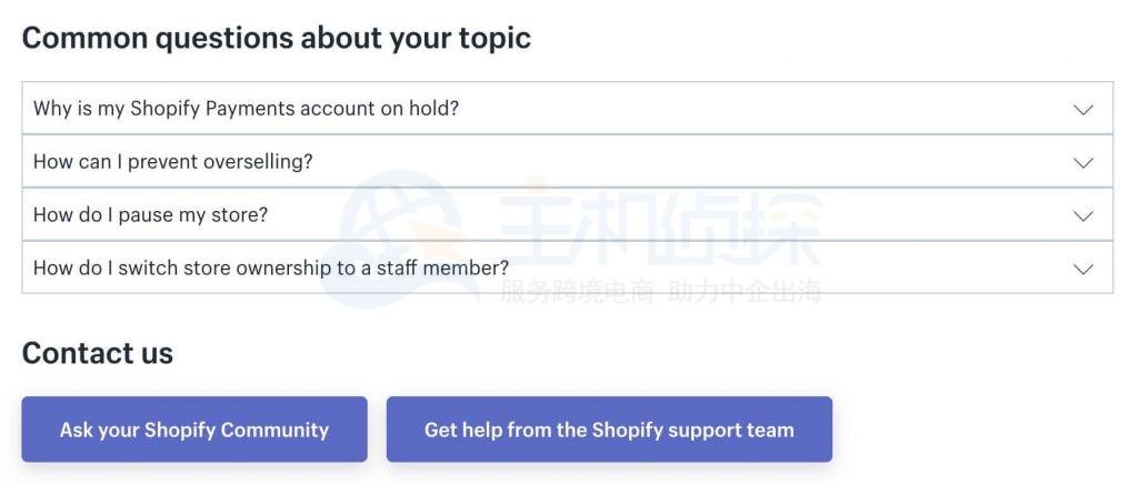 联系Shopify客服