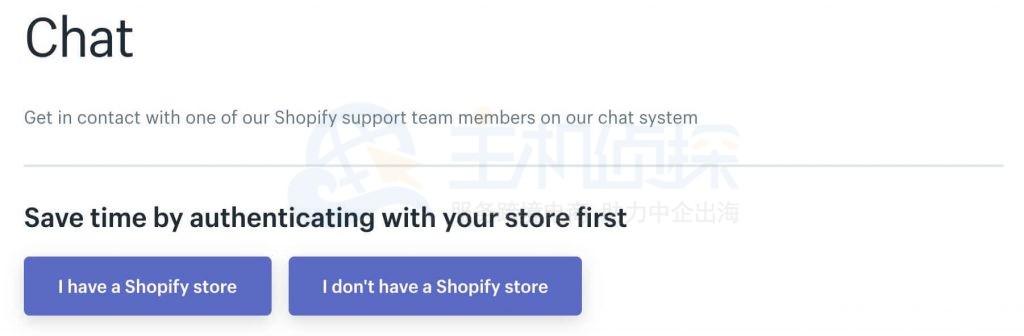shopify在线聊天