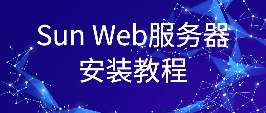 Sun Web服务器安装教程