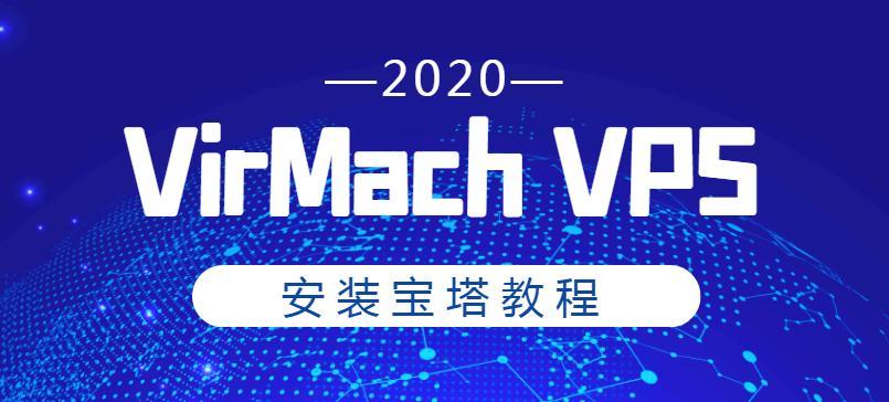 virmach VPS安装宝塔面板教程