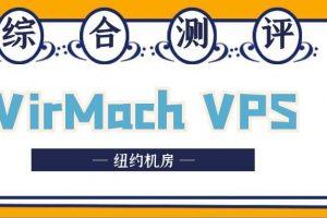 virmach vps纽约机房