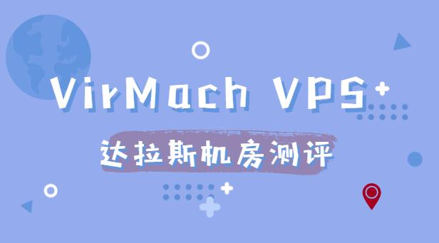 VirMach VPS达拉斯机房测评