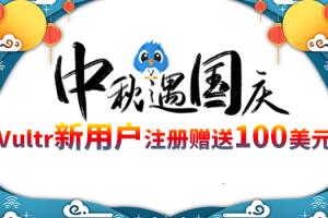 vultr中秋国庆活动
