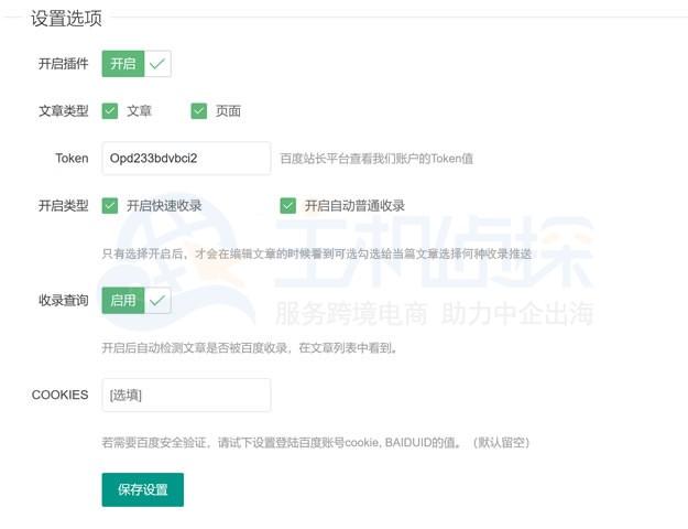 LaoBuLuo Baidu Submit百度提交插件