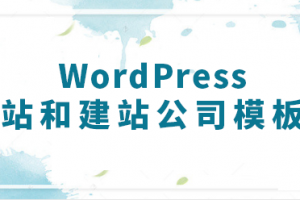 WordPress建网站