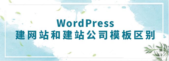 WordPress建网站