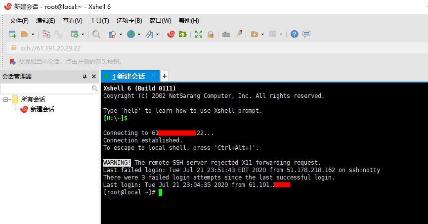 Xshell连接服务器教程