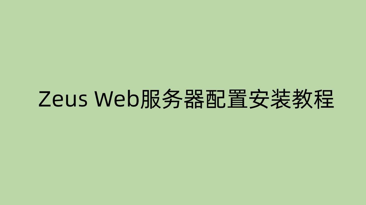 Zeus Web服务器配置安装教程
