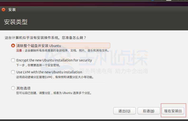开始安装Ubuntu
