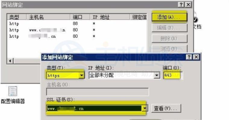重启IIS完成Symantec证书安装
