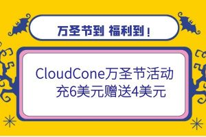 CloudCone万圣节活动