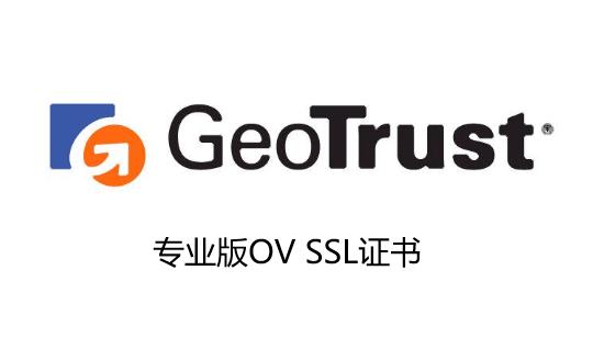 GeoTrust专业版OV SSL证书
