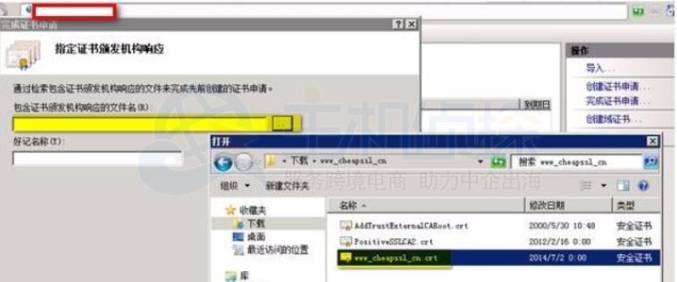 输入Symantec证书文件
