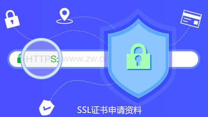 SSL证书申请资料